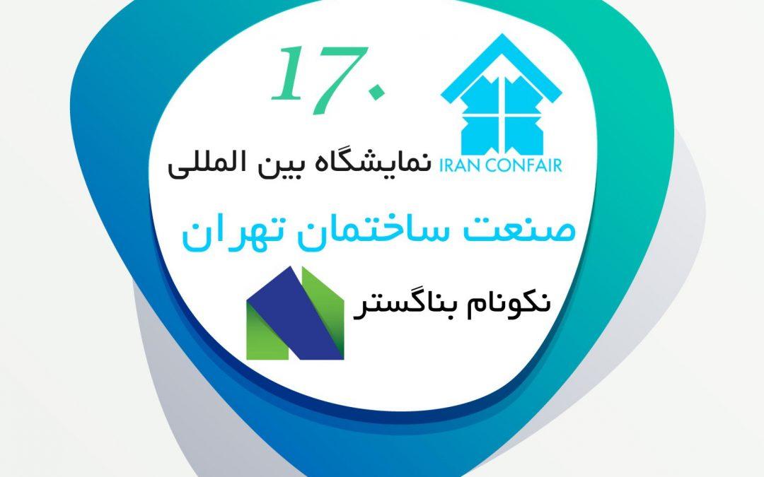 دعوتنامه حضور در  هفدهمین نمایشگاه بین المللی صنعت ساختمان تهران